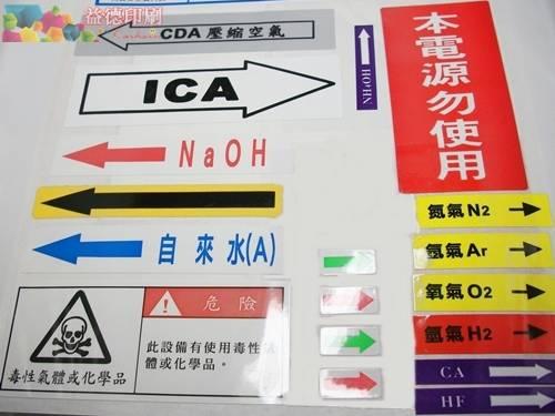 廠務管路標籤貼紙